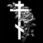 Крест 216