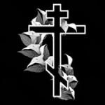 Крест 197