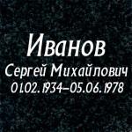 Шрифт 6 +0 руб