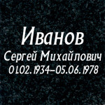 Шрифт 6