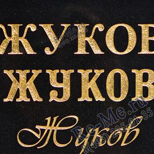 надпись золотом на черном памятнике граните
