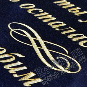 надпись на могилу золотой краской