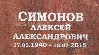 Как выглядит шрифт на цветном красном граните памятнике