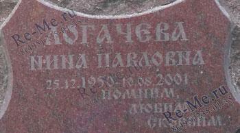 Некачественная гравировка шрифта на памятнике красного цвета