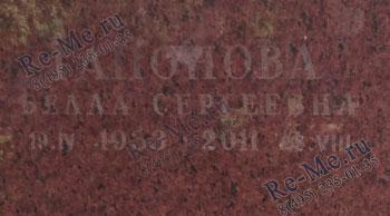 Некачественная гравировка на красном камне