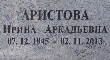 Надпись на памятнике из белого гранита