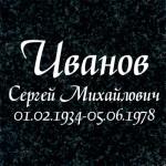 Шрифт 8 +0 руб