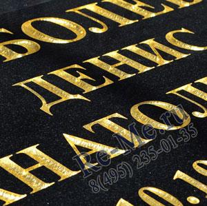 золотое оформление надписей на памятник золотом