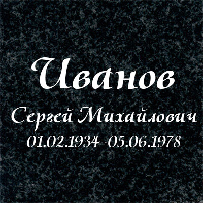 Варианты шрифтов для гравировки на памятниках